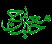 رستوران حاج معین